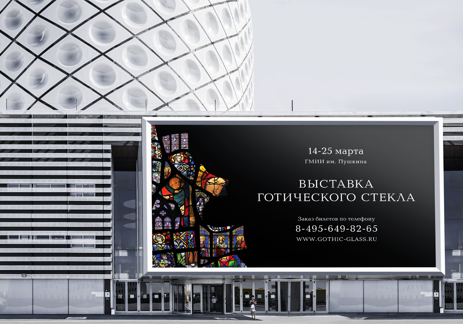 Exhibition of gothic glass